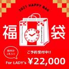 【レディース腕時計2本で22,000円】TiCTAC 2021年新春福袋 HAPPY BAG