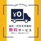 【TiCTAC update】配送料・代引手数料無料キャンペーン実施中!