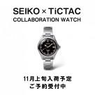 【再入荷のお知らせ】SEIKO×TiCTAC35周年記念モデル