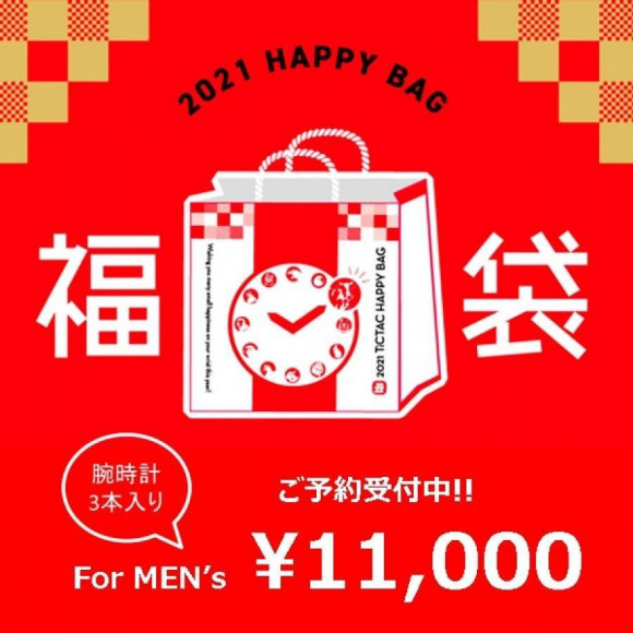 [with three men's watches 11,000 yen] TiCTAC 2021 New Year lucky bag HAPPY BAG