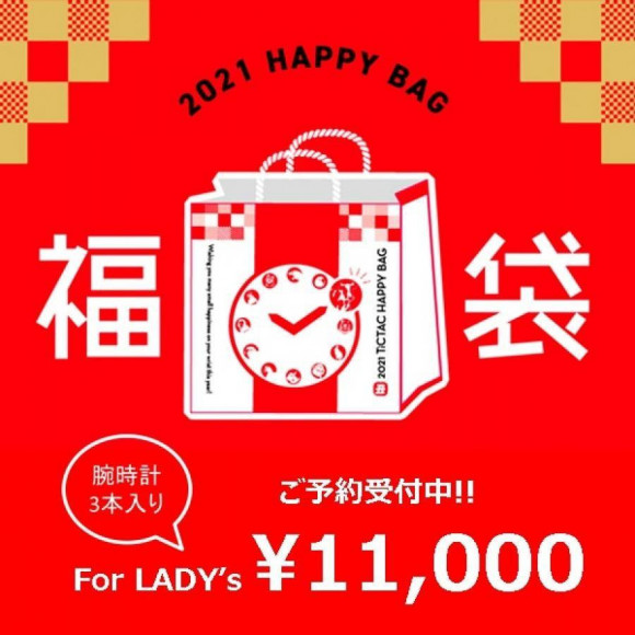 [with three ladies' watches 11,000 yen] TiCTAC 2021 New Year lucky bag HAPPY BAG
