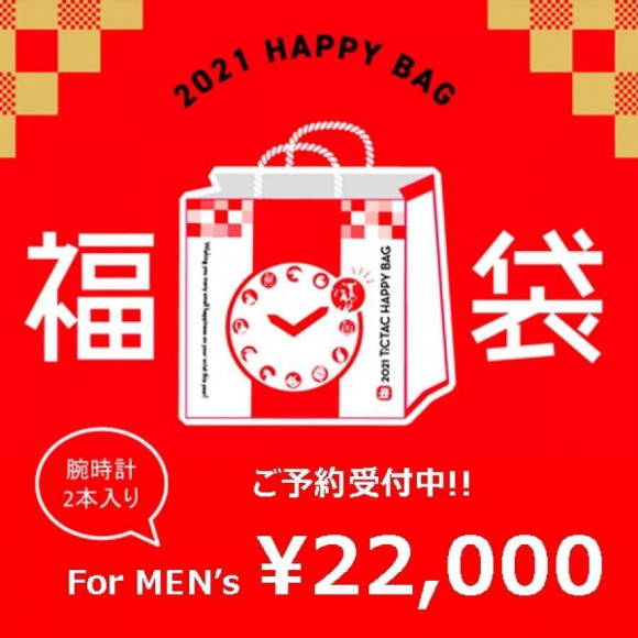 [with two men's watches 22,000 yen] TiCTAC 2021 New Year lucky bag HAPPY BAG