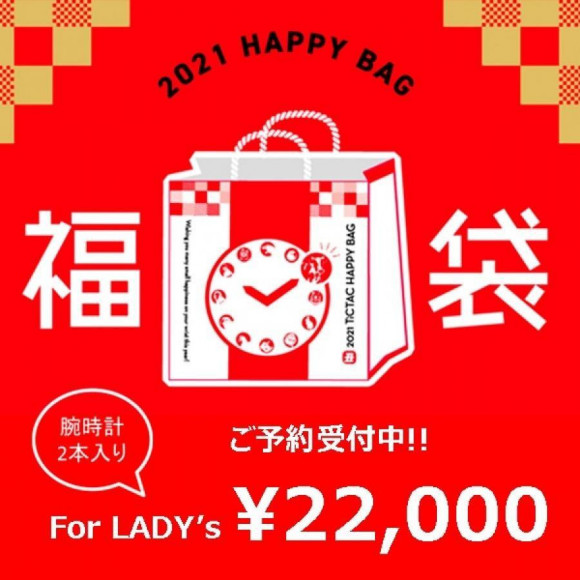 [with two ladies' watches 22,000 yen] TiCTAC 2021 New Year lucky bag HAPPY BAG