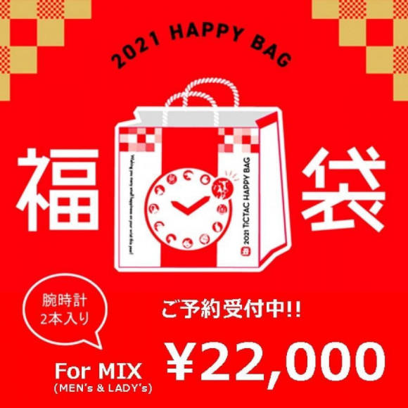 [with two men's ladies' watches 22,000 yen] TiCTAC 2021 New Year lucky bag HAPPY BAG