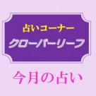 【2020年10月の占い】