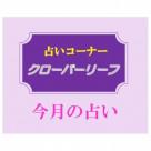 【2020年11月の占い】