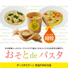 [weekdays lunchtime] From 11:00 to 17:00! We offer takeout menu☆
