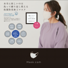 Introduction of contact feeling of cold mask☆