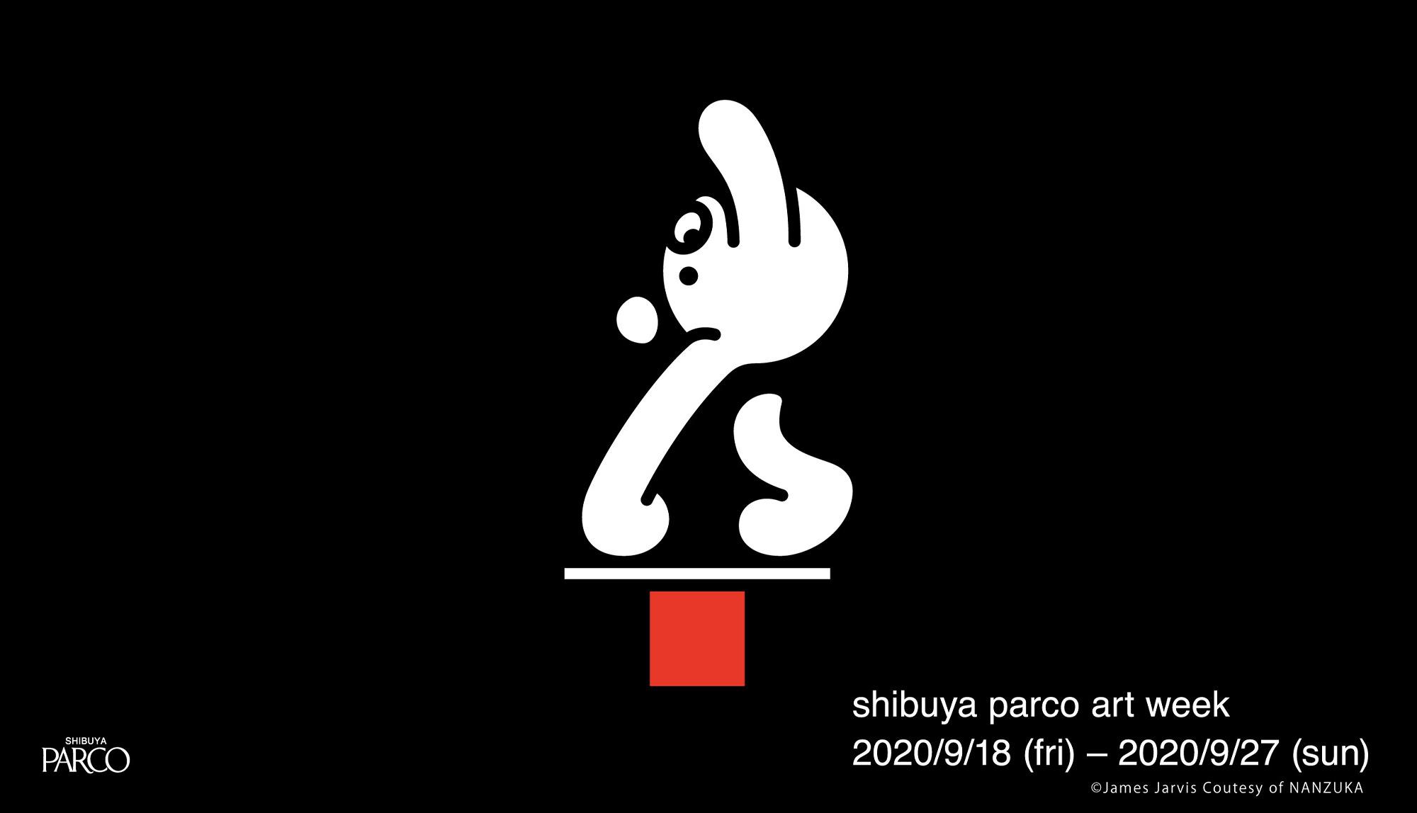SHIBUYA PARCO ART WEEK|芸術の秋到来。渋谷PARCOがアートに染まる10日間。