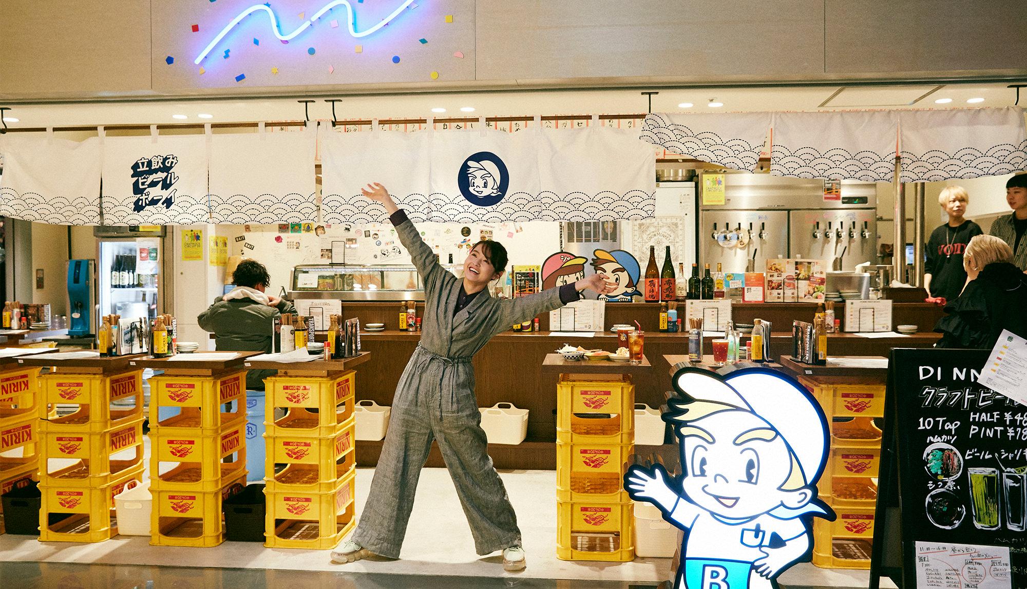伊藤万理華×立飲みビールボーイ|立ち飲みできるモダン大衆酒場で、気軽に一杯。