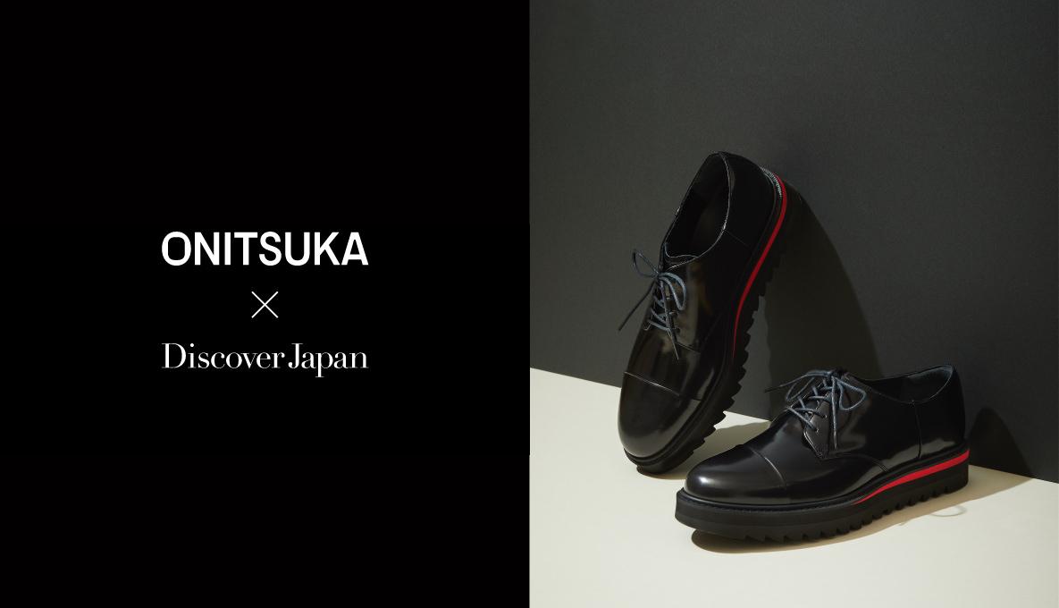 [THE ONITSUKA]传统和革新的融合