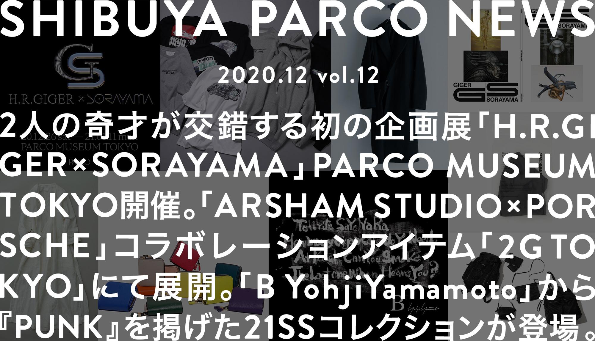 SHIBUYA PARCO NEWS ―2020.13― vol.12