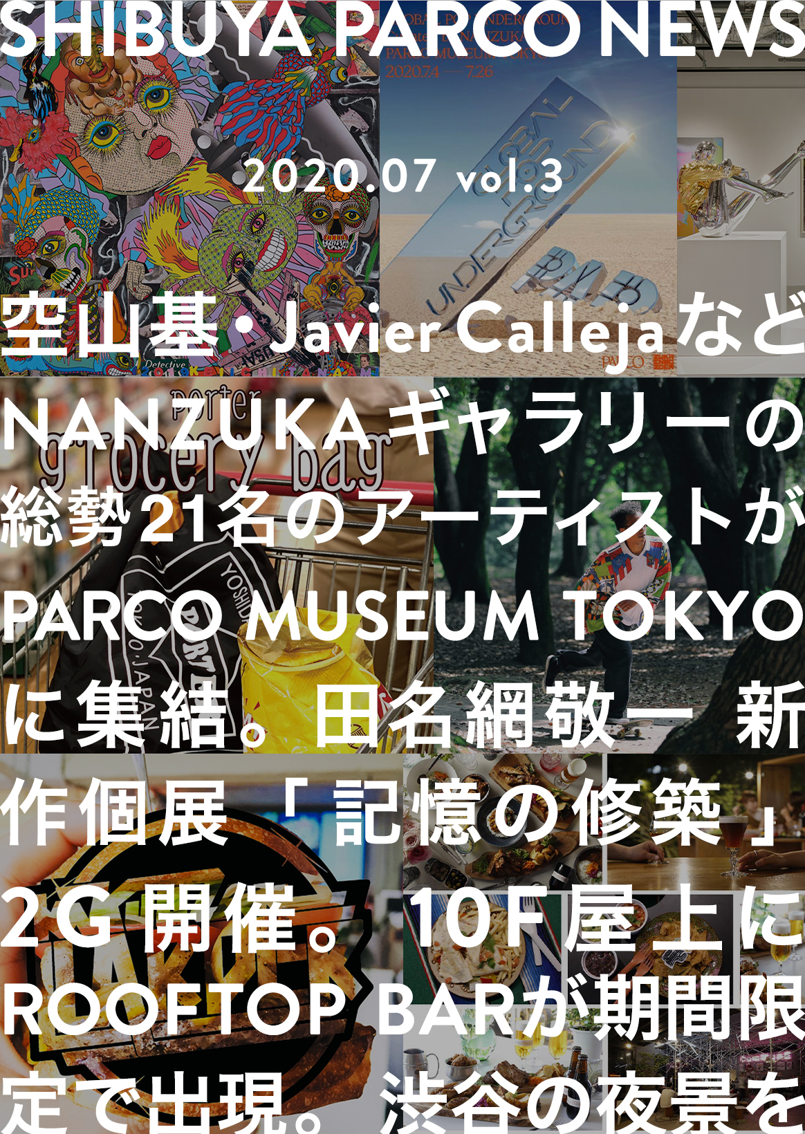 SHIBUYA PARCO NEWS ―2020.7― vol.3