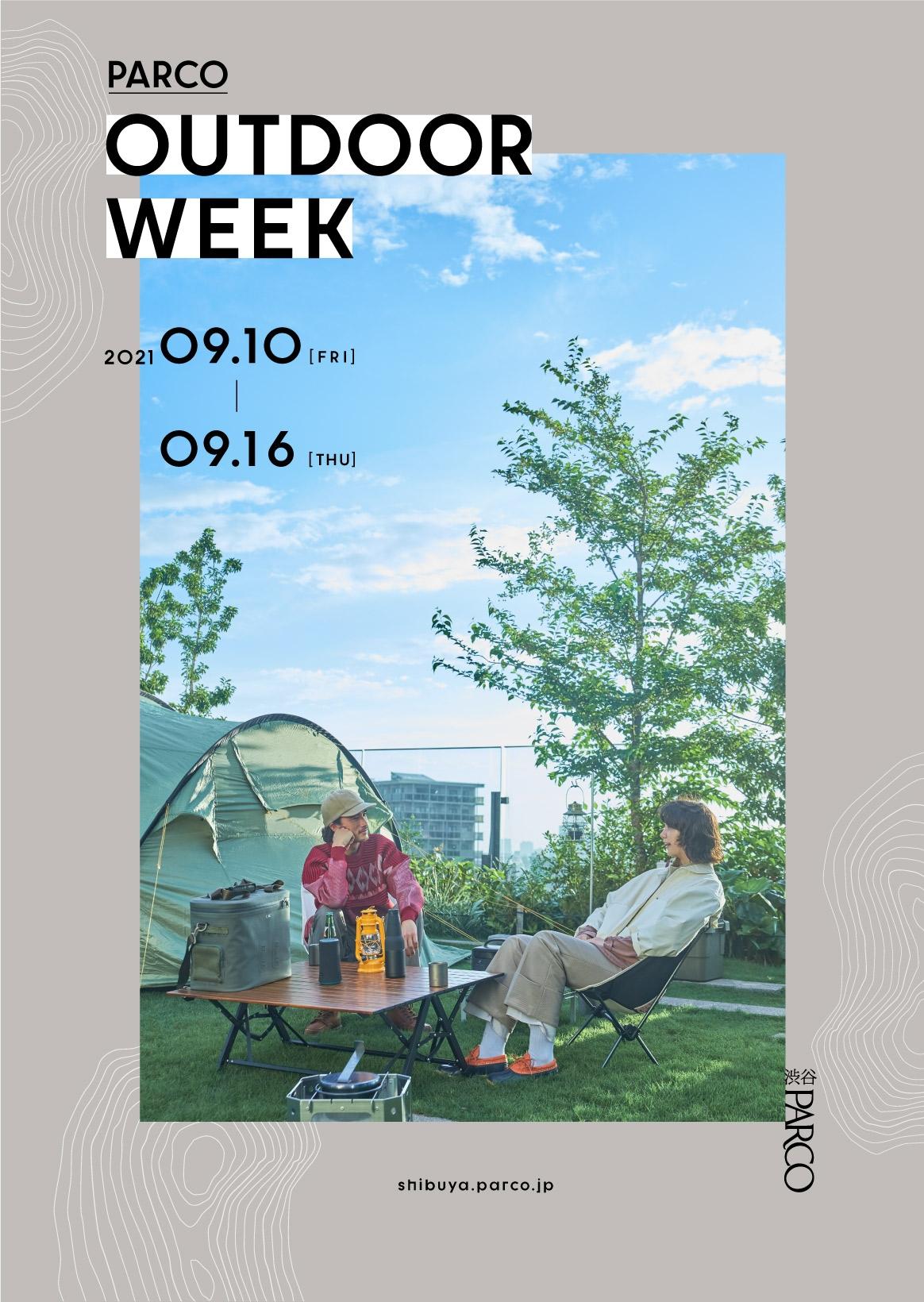 OUTDOOR WEEK|新たなアウトドアゾーン誕生を記念した1週間の特別企画。