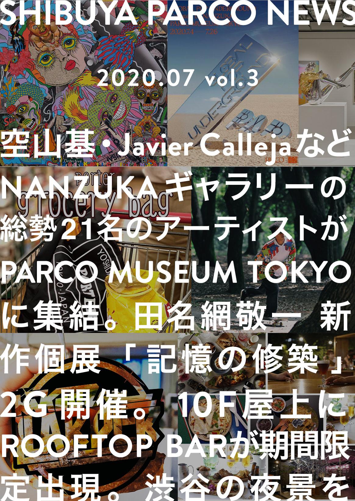 SHIBUYA PARCO NEWS ―2020.7― vol.3