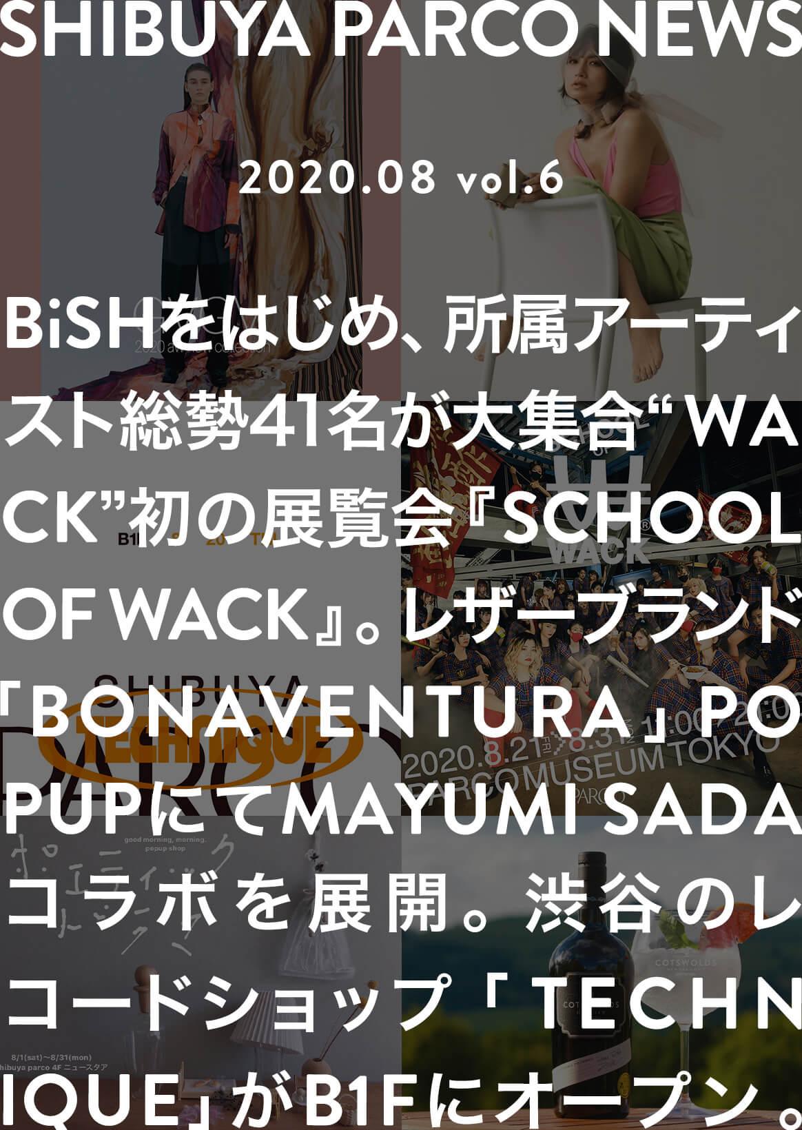 SHIBUYA PARCO NEWS ―2020.8― vol.6