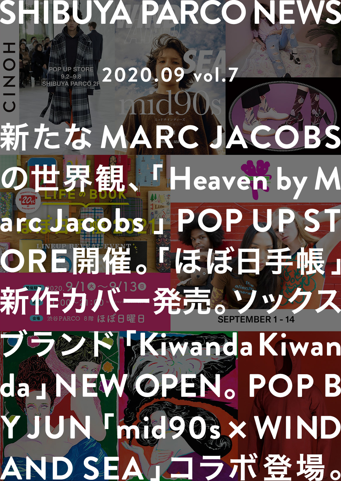 SHIBUYA PARCO NEWS-2020.9-vol.7