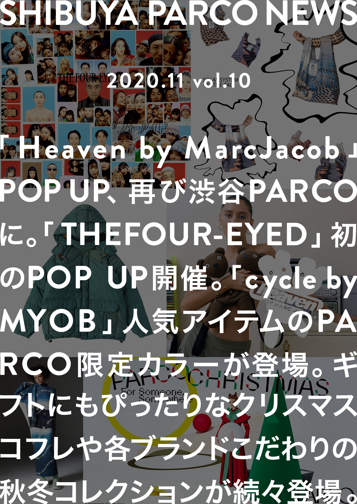 SHIBUYA PARCO NEWS-2020.11-vol.10