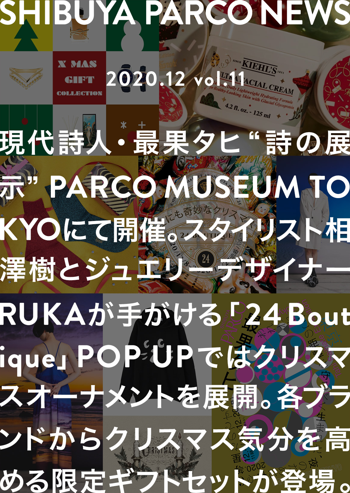 SHIBUYA PARCO NEWS ―2020.12― vol.11