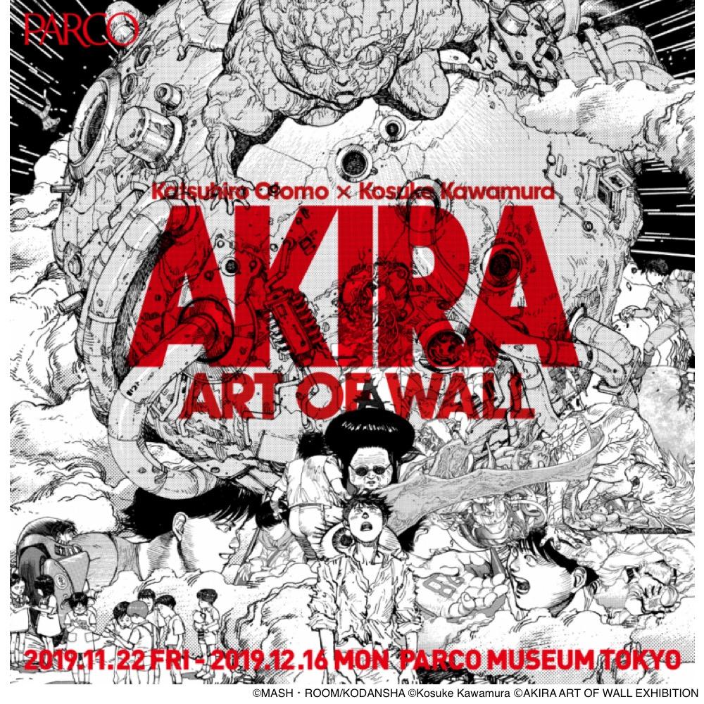 AKIRA ART OF WALL Katsuhiro Otomo × Kosuke Kawamura AKIRA ART EXHIBITION