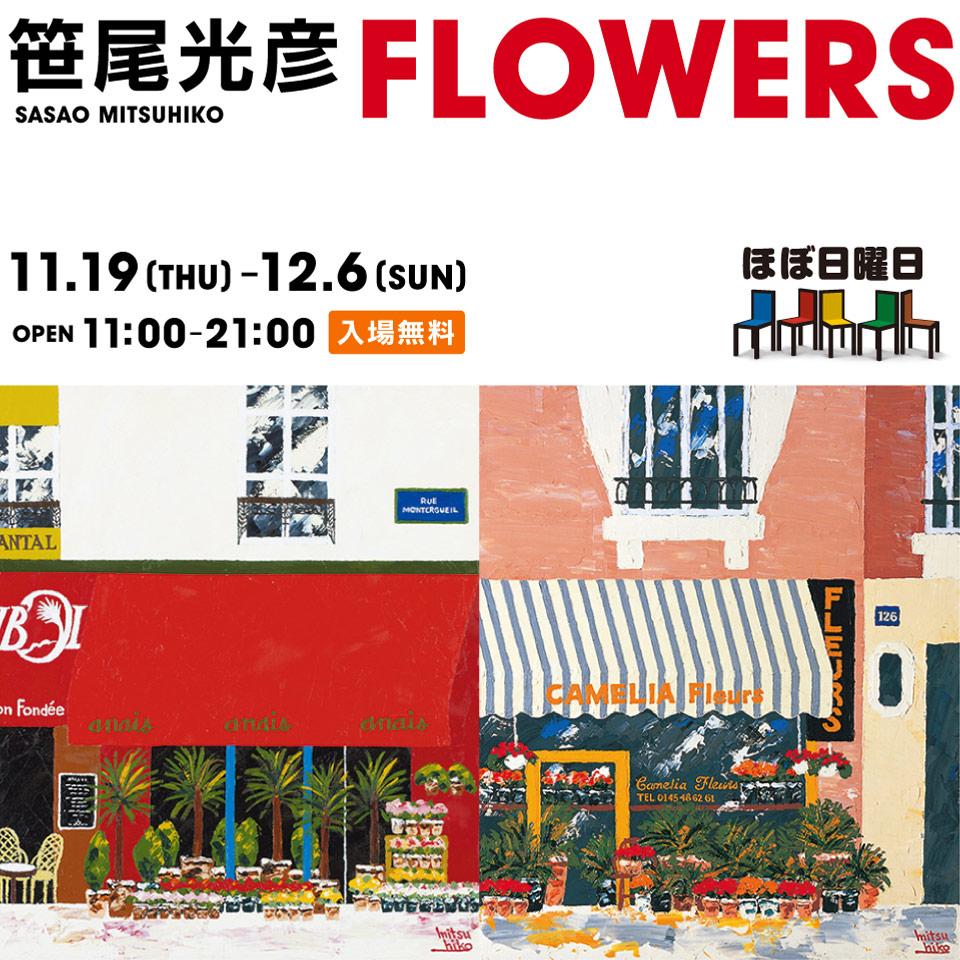 Mitsuhiko Sasao FLOWERS