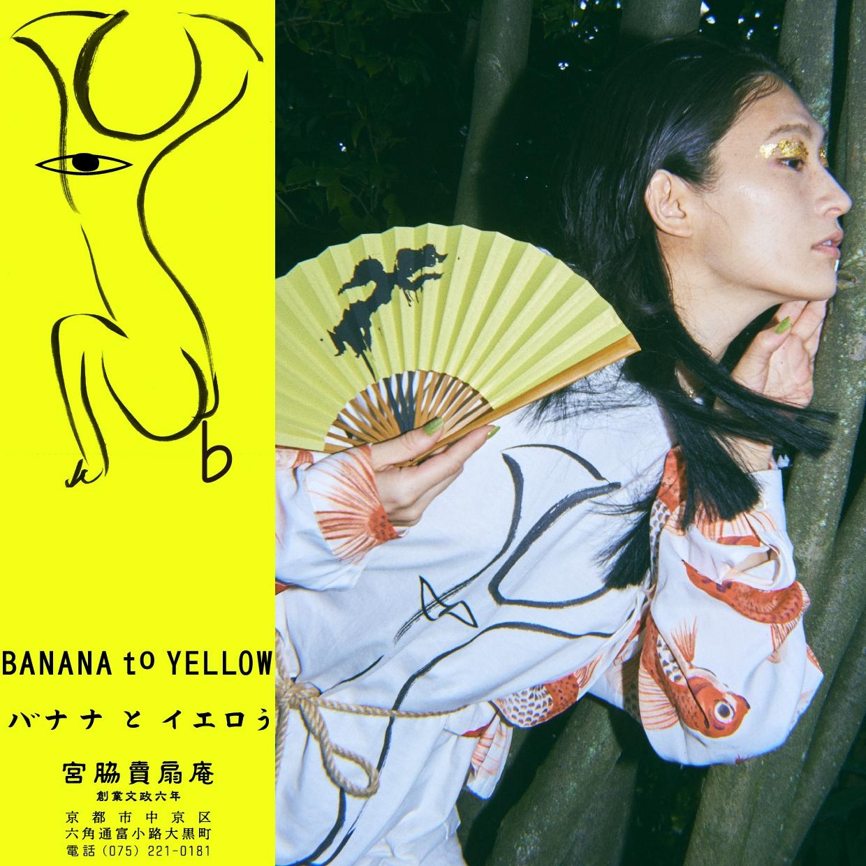 香蕉和黄色u POP UP STORE