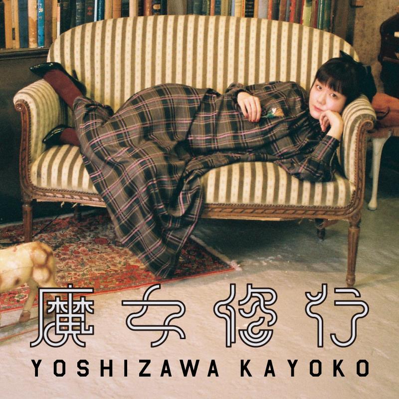 마녀 수행 YOSHIZAWA KAYOKO