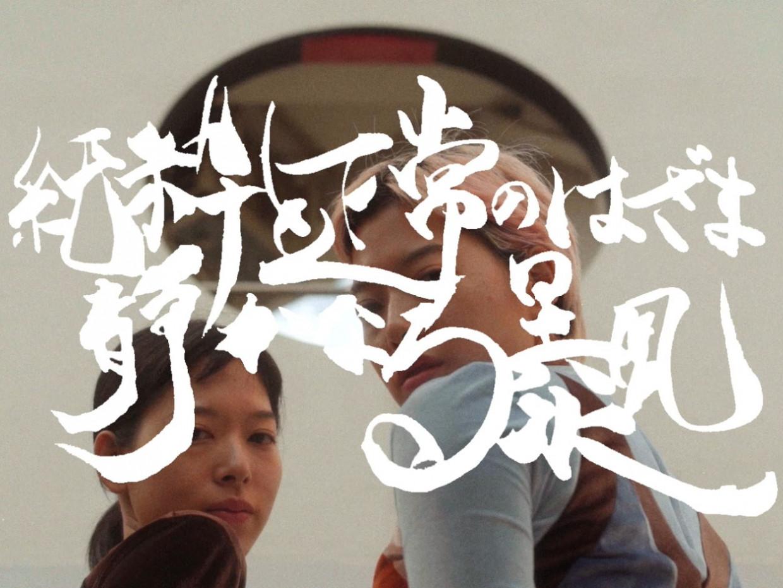 シブカル祭。2019~ただいま!シブヤ~開催中 渋谷の街に、シブカル祭。が帰ってくる!