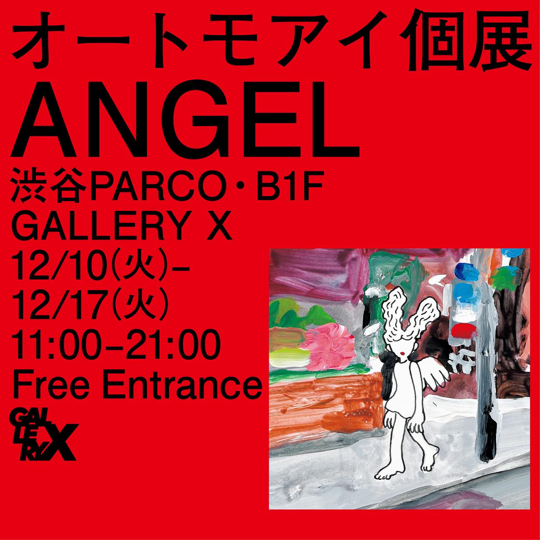 オートモアイ個展「ANGEL」