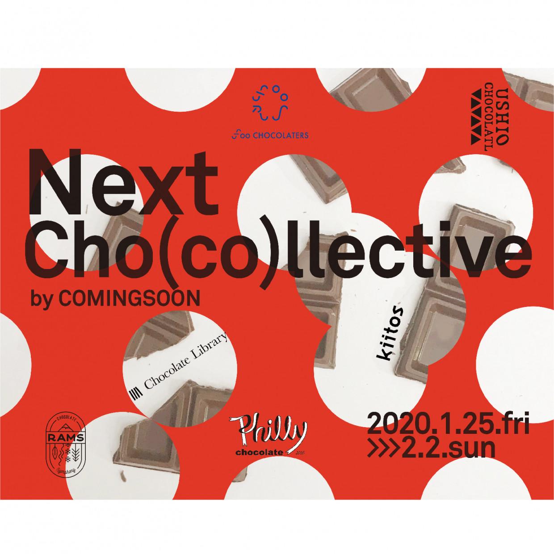Next Cho(co)llective-nekusutochokorekutibu-