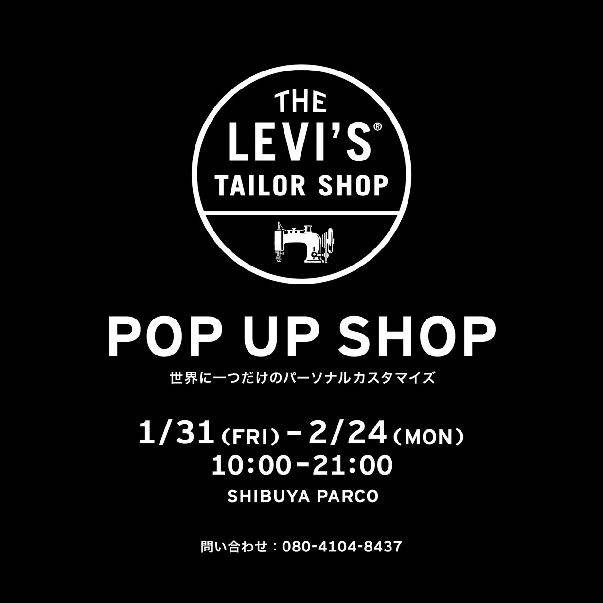 在THE LEVI'S®TAILOR SHOP-世界唯一的一個個人定製