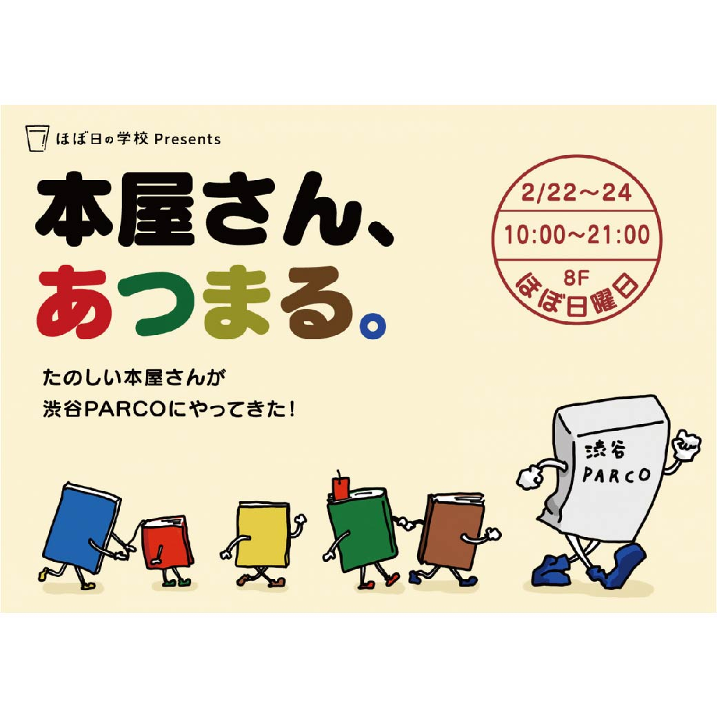 """Bookstore almost raises."" school Presents of day Delightful bookstore came over to Shibuya PARCO!"