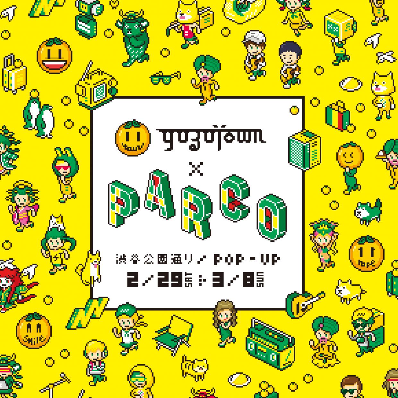 """按照NEW ALBUM发售纪念""""YUZUTOWN×涩谷PARCO""""柚子""""公园""""POPUP"""
