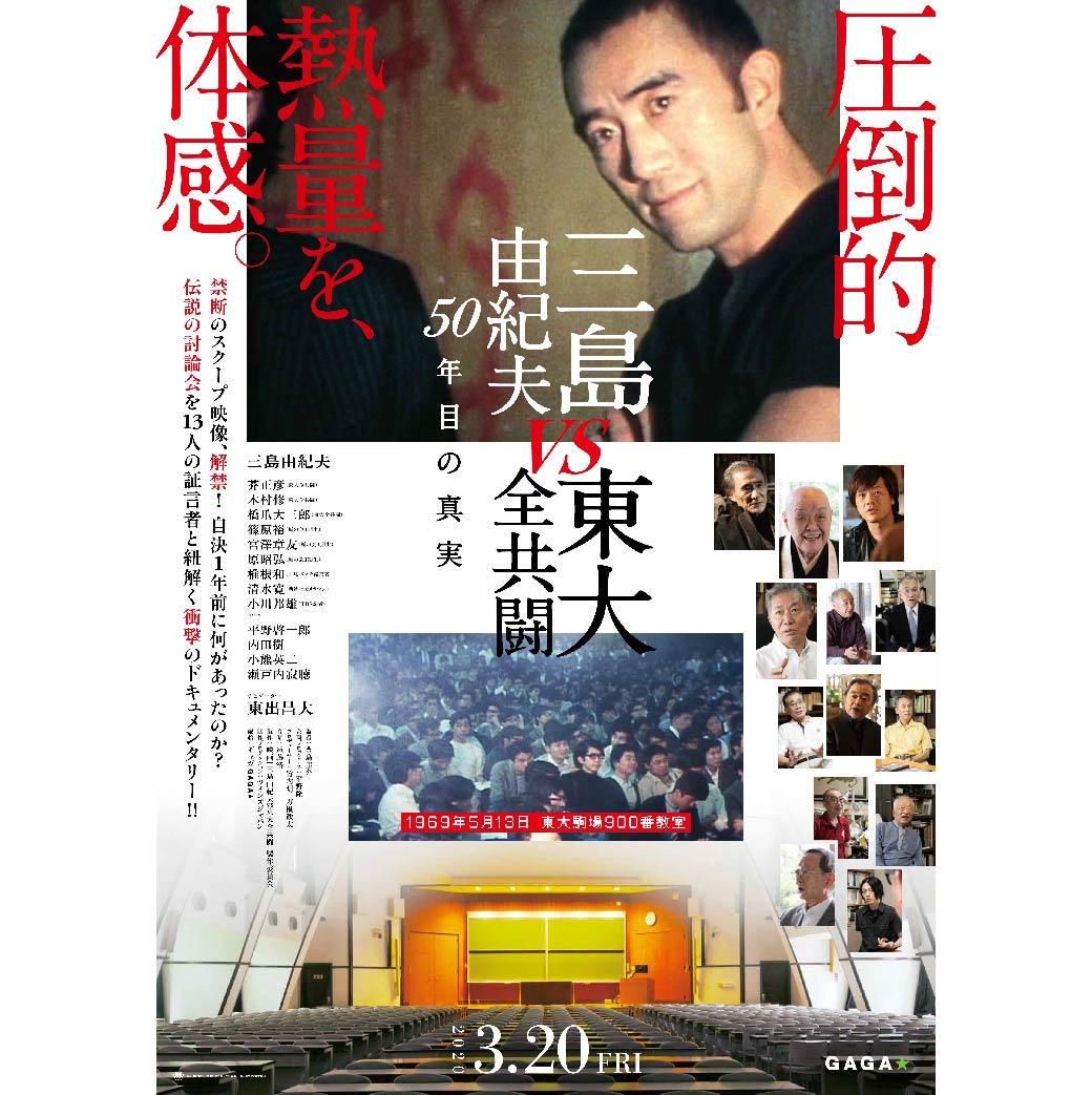 『三島由紀夫vs東大全共闘 50年目の真実』