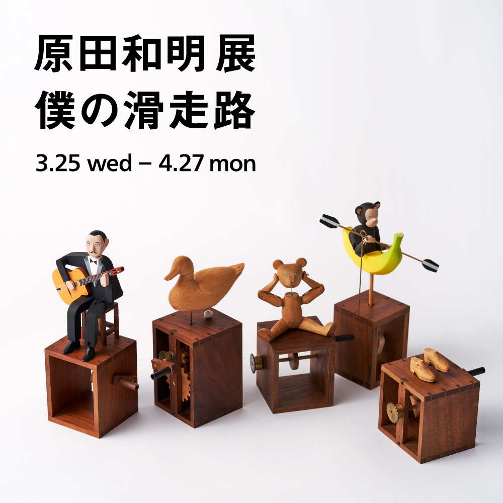 [rorubanshoppu&美術展覽室]原田和明展我的跑道