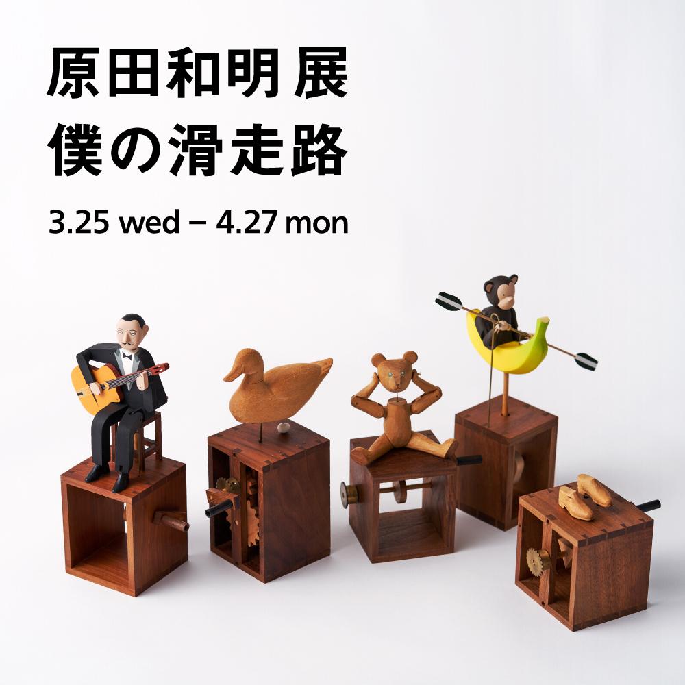 [rorubanshoppu&美术展览室]原田和明展我的跑道