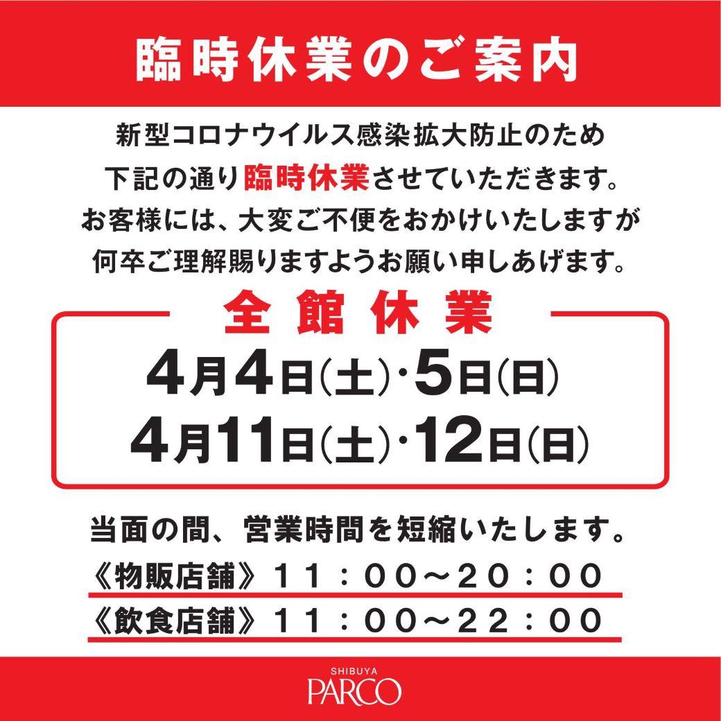[4月4日星期六.5日(星期日).11日(星期六).12日(星期日)临时停止营业以及营业时间缩短的通知]