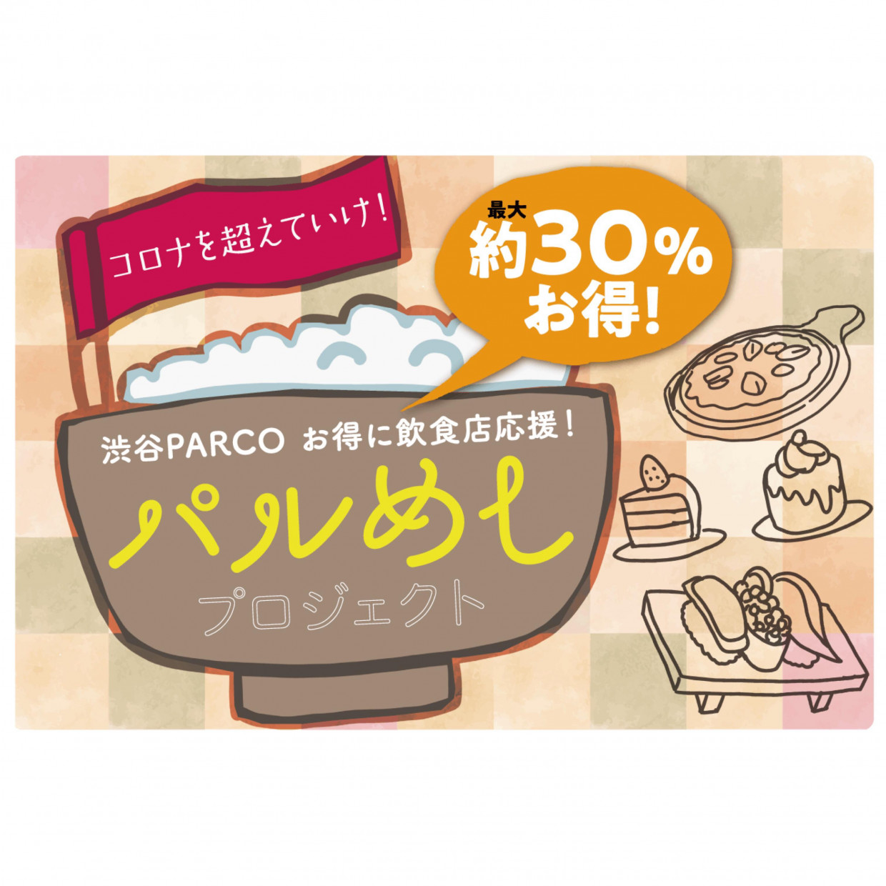 It is advantageous, and crowd funding to support starts from restaurant of Shibuya PARCO!