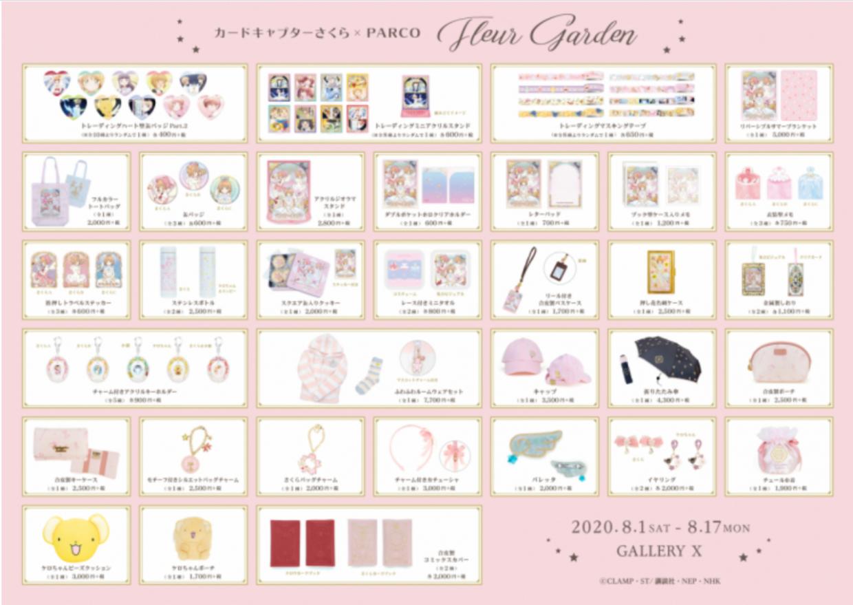卡捕捉者樱花×PARCO Fleur Garden