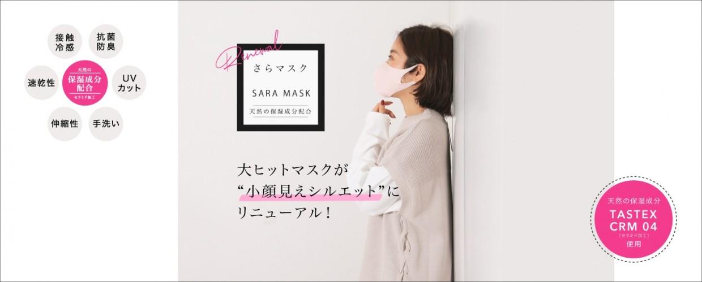 【NEW OPEN】Mask.com POP UP STORE