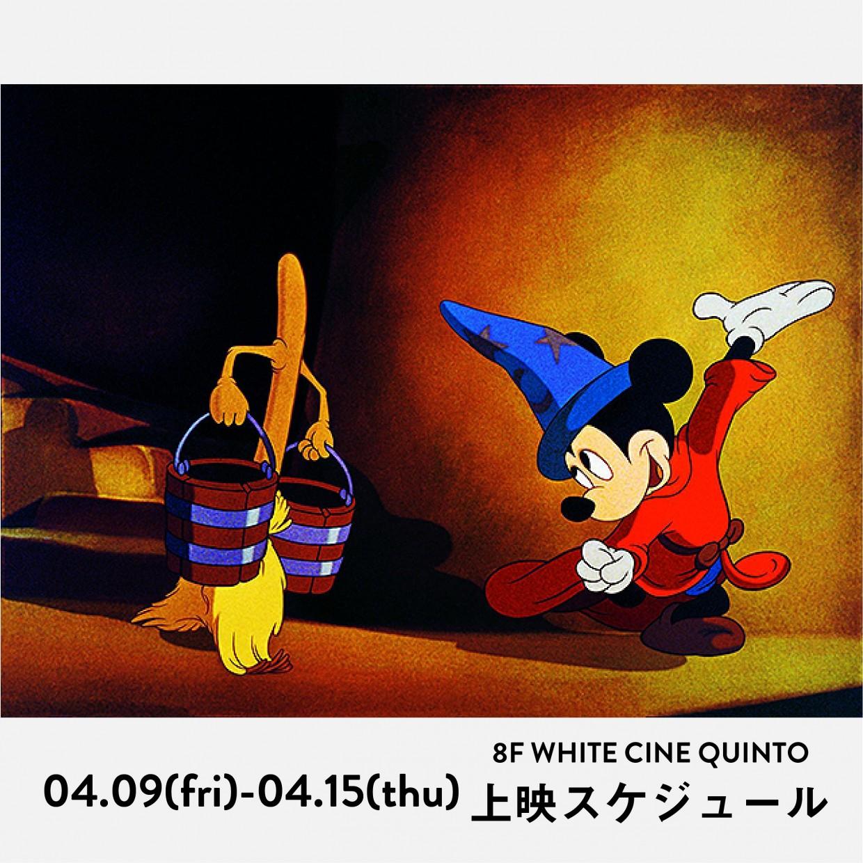 4月9日(金)~4月15日(木) 上映スケジュール