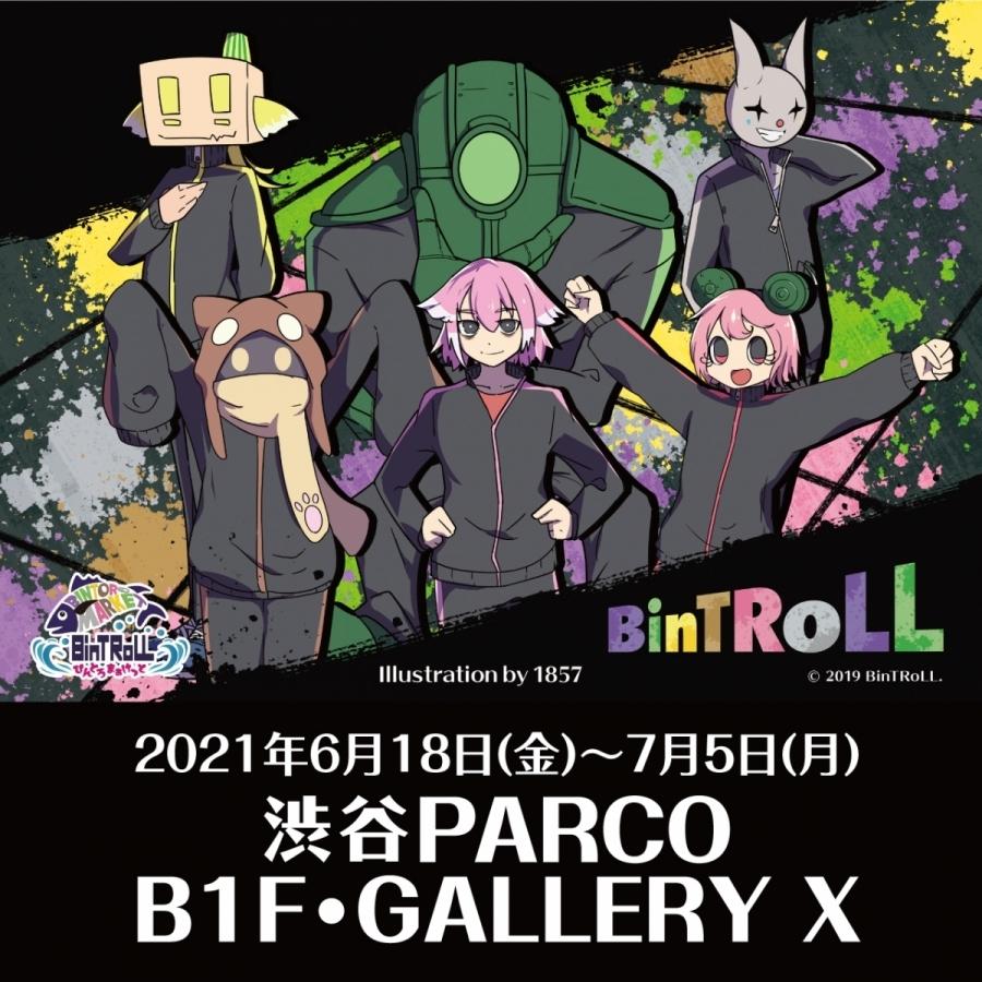 BinTRoLL『びんとろまぁけっと』in 渋谷PARCO