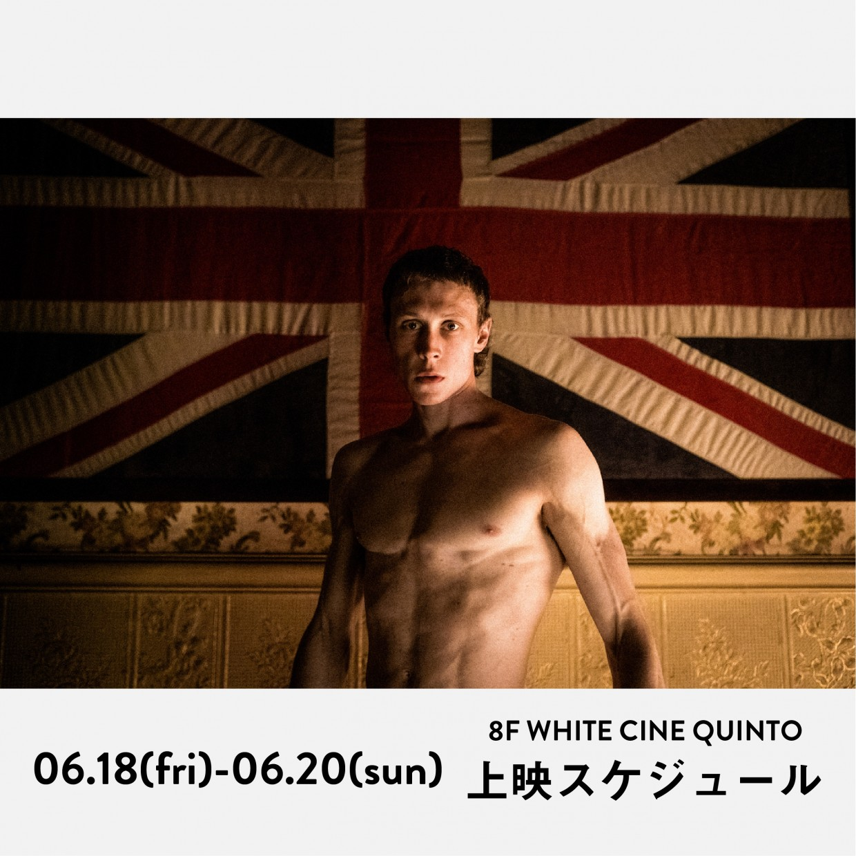6月18日(金)~6月20日(日) 上映スケジュール