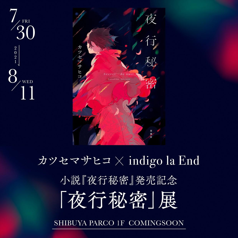 カツセマサヒコ×indigo la End 小説『夜行秘密』発売記念 「夜行秘密」展