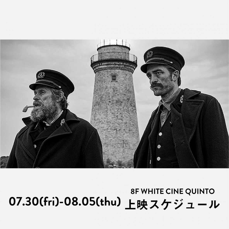 7月30日(金)~8月5日(木) 上映スケジュール