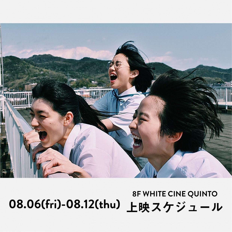 8月6日(金)~8月12日(木) 上映スケジュール