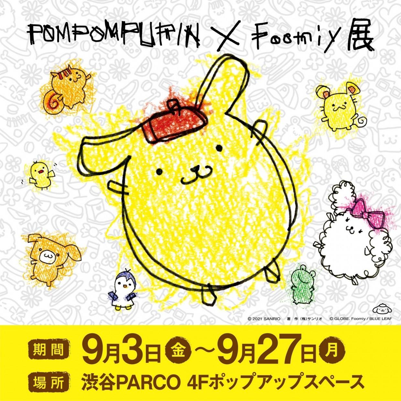 「POMPOMPURIN×Foomiy展」