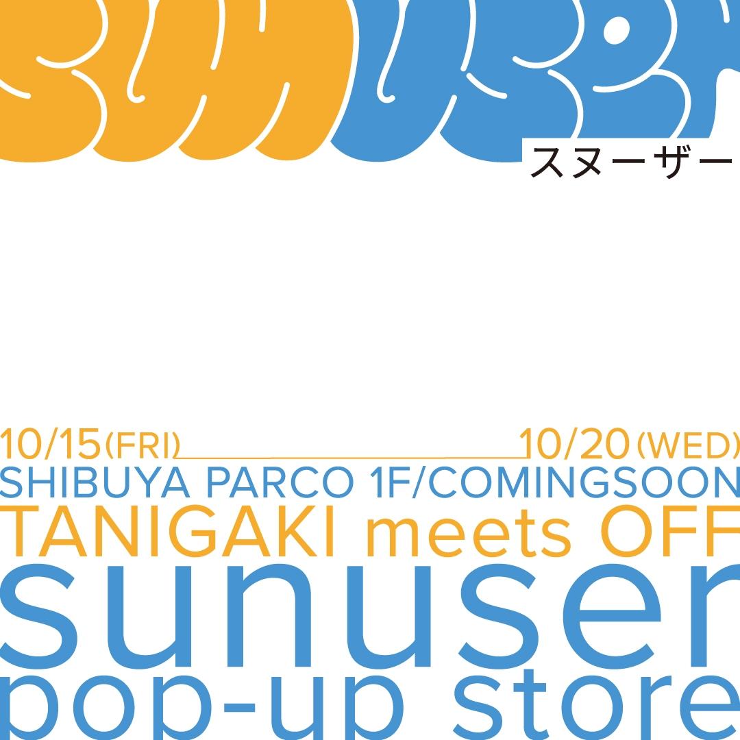 「Tanigaki」と「OFF」によるローカルコミュニティーストア初のポップアップイベント 『sunuser』