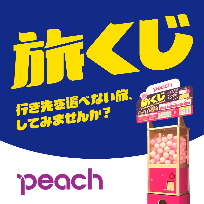 Peach航空 旅くじ