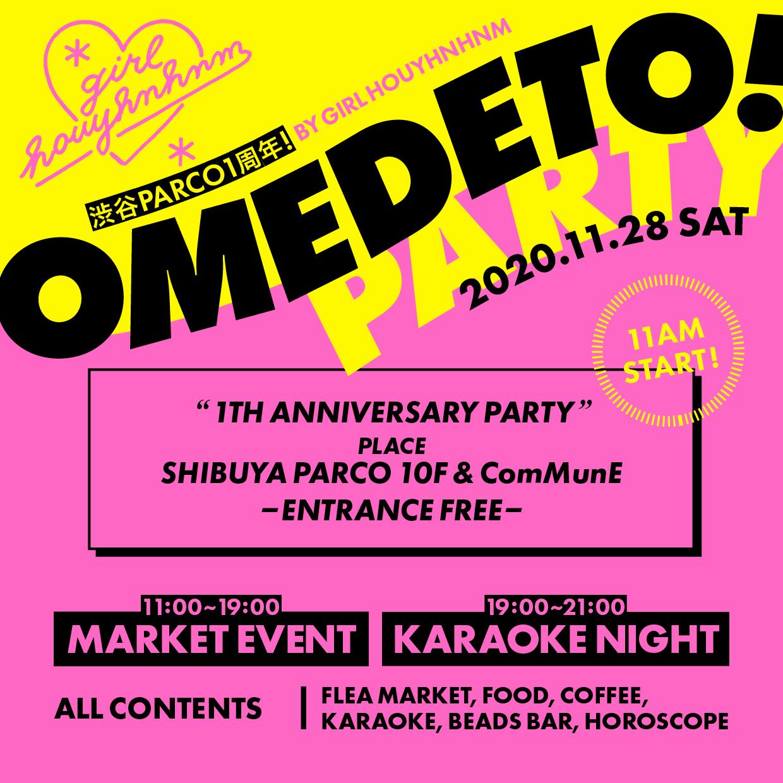ガールフイナムが渋谷PARCO一周年を祝う 『OMEDETO!PARTY』を開催!